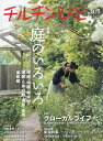 チルチンびと 2019年10月号【雑誌】【合計3000円以上で送料無料】