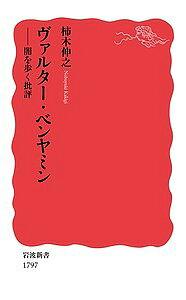 ヴァルター・ベンヤミン 闇を歩く批評/柿木伸之【合計3000円以上で送料無料】
