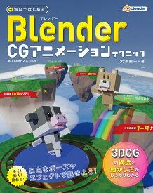 無料ではじめるBlender CGアニメーションテクニック 3DCGの構造と動かし方がしっかりわかる/大澤龍一【合計3000円以上で送料無料】