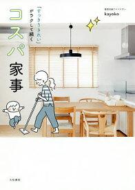 コスパ家事 「すっきりきれい」がラクして続く/kayoko【合計3000円以上で送料無料】