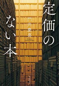 定価のない本/門井慶喜【合計3000円以上で送料無料】