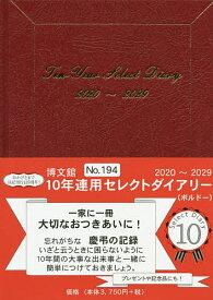194.10年連用セレクトダイアリー【合計3000円以上で送料無料】