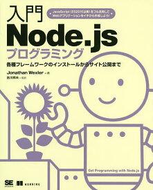入門Node.jsプログラミング 各種フレームワークのインストールからサイト公開まで/JonathanWexler/吉川邦夫【合計3000円以上で送料無料】