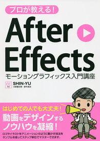 プロが教える!After Effectsモーショングラフィックス入門講座/SHIN−YU【合計3000円以上で送料無料】