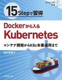 15Stepで習得Dockerから入るKubernetes コンテナ開発からK8s本番運用まで/高良真穂【3000円以上送料無料】