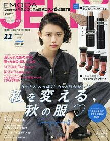 JELLY 2019年11月号【雑誌】【合計3000円以上で送料無料】