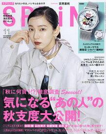 SPRiNG(スプリング) 2019年11月号【雑誌】【合計3000円以上で送料無料】