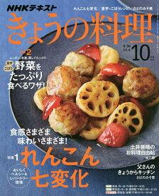 NHK きょうの料理 2019年10月号【雑誌】【合計3000円以上で送料無料】