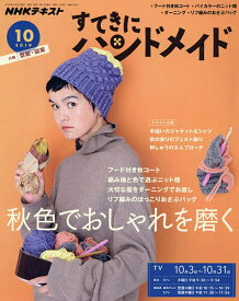 NHK すてきにハンドメイド 2019年10月号【雑誌】【合計3000円以上で送料無料】