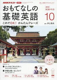 NHKテレビおもてなしの基礎英語 2019年10月号【雑誌】【合計3000円以上で送料無料】