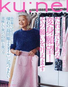 ku:nel(クウネル) 2019年11月号【雑誌】【3000円以上送料無料】