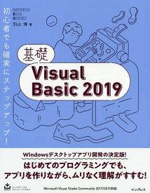 基礎Visual Basic 2019/羽山博【合計3000円以上で送料無料】