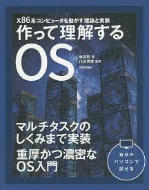 作って理解するOS x86系コンピュータを動かす理論と実装/林高勲/川合秀実【合計3000円以上で送料無料】