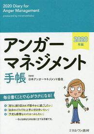 アンガーマネジメント手帳【合計3000円以上で送料無料】