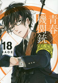 青春×機関銃 18/NAOE【合計3000円以上で送料無料】
