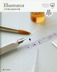 Illustrator 10年使える逆引き手帖/高野雅弘【合計3000円以上で送料無料】