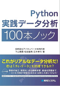 Python実践データ分析100本ノック/下山輝昌/松田雄馬/三木孝行【合計3000円以上で送料無料】