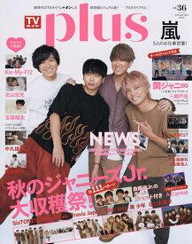 TVガイドplus vol.36(2019AUTUMN ISSUE)【合計3000円以上で送料無料】