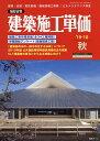 建築施工単価 2019年10月号【雑誌】【合計3000円以上で送料無料】