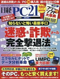 日経PC21 2019年11月号【雑誌】【合計3000円以上で送料無料】