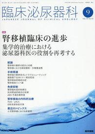 臨床泌尿器科 2019年9月号【雑誌】【合計3000円以上で送料無料】