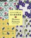 はじめての刺しゅう花の連続模様 Flower Pattern【合計3000円以上で送料無料】