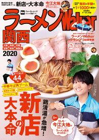 ラーメンWalker関西 2020/旅行【合計3000円以上で送料無料】