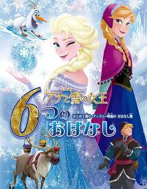 アナと雪の女王6つのおはなし はじめて読むディズニー映画のおはなし集/たなかあきこ【合計3000円以上で送料無料】