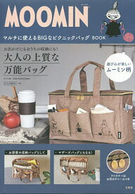 MOOMINマルチに使 ピクニックバッグ【合計3000円以上で送料無料】