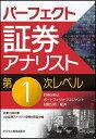 パーフェクト証券アナリスト第1次レベル 証券分析とポートフォリオ・マネジメント 財務分析/経済/佐野三郎/zip証…