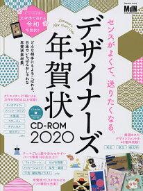 デザイナーズ年賀状CD−ROM 2020【合計3000円以上で送料無料】