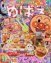 めばえ 2019年11月号【雑誌】【合計3000円以上で送料無料】