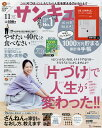 サンキュ! 2019年11月号【雑誌】【合計3000円以上で送料無料】