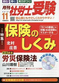 月刊社労士受験 2019年11月号【雑誌】【合計3000円以上で送料無料】
