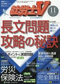 社労士V 2019年11月号【雑誌】【合計3000円以上で送料無料】