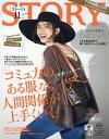 STORY(ストーリィ) 2019年11月号【雑誌】【合計3000円以上で送料無料】