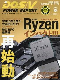 DOS/Vパワーレポート 2019年11月号【雑誌】【合計3000円以上で送料無料】