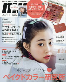 mini(ミニ) 2019年11月号【雑誌】【合計3000円以上で送料無料】