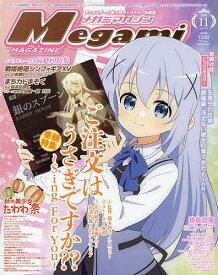 MegamiMAGAZINE 2019年11月号【雑誌】【合計3000円以上で送料無料】
