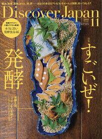 Discover Japan 2019年11月号【雑誌】【合計3000円以上で送料無料】