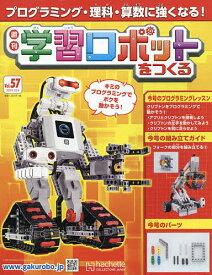 学習ロボットをつくる 2019年10月9日号【雑誌】【合計3000円以上で送料無料】