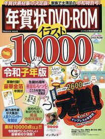 年賀状DVD−ROMイラスト10000 令和子年版/インプレス年賀状編集部【合計3000円以上で送料無料】