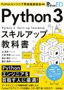 Python 3スキルアップ教科書/Pythonエンジニア育成推進協会/辻真吾/小林秀幸【合計3000円以上で送料無料】