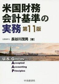米国財務会計基準の実務/長谷川茂男【合計3000円以上で送料無料】