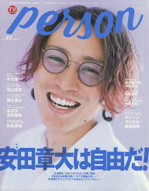 TVガイドperson vol.86【合計3000円以上で送料無料】