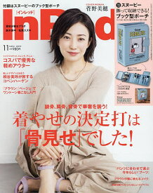 In Red(インレッド) 2019年11月号【雑誌】【合計3000円以上で送料無料】