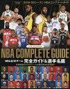 2019−2020 NBA COMPLETE GUIDE 2019年11月号 【ダンクシュート増刊】【雑誌】【合計3000円以上で送料無料】