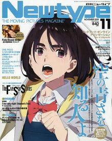 月刊ニュータイプ 2019年11月号【雑誌】【合計3000円以上で送料無料】