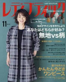 レディブティック 2019年11月号【雑誌】【合計3000円以上で送料無料】