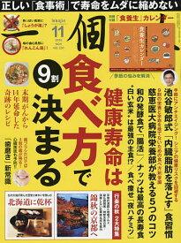 一個人(いっこじん) 2019年11月号【雑誌】【合計3000円以上で送料無料】